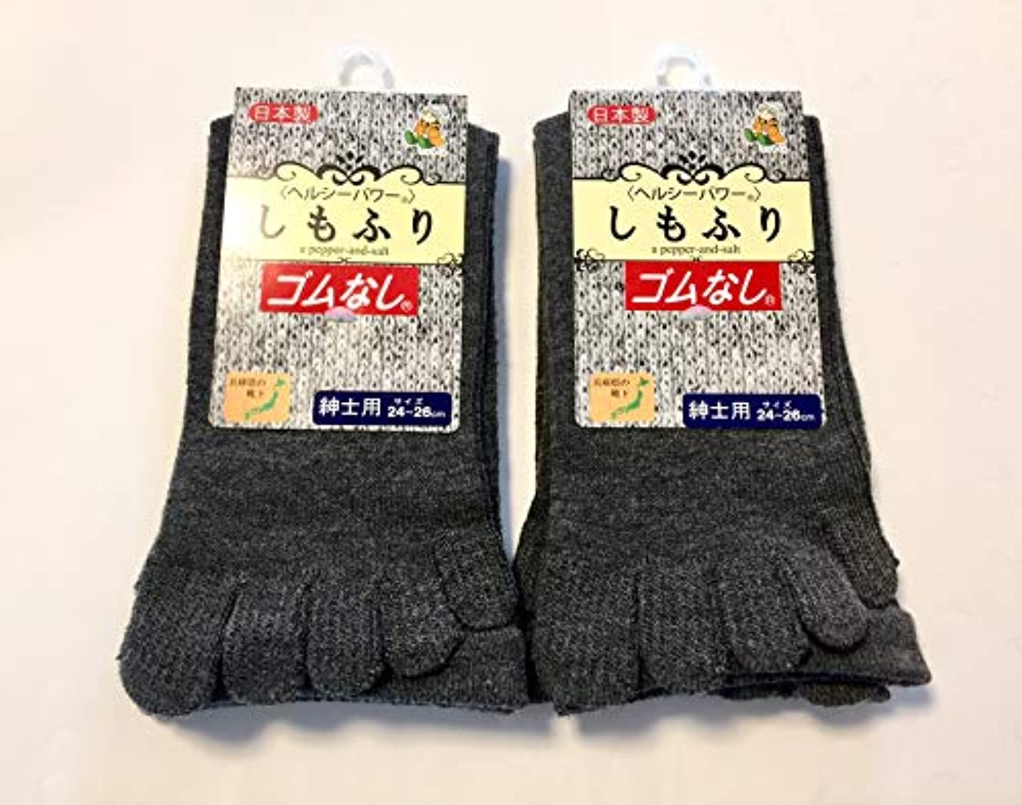 終了しました機動パノラマ日本製 5本指ソックス メンズ 口ゴムなし しめつけない靴下 24~26cm チャコール2足組