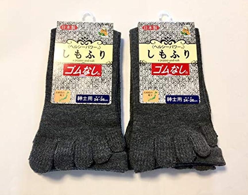情熱的統治する反毒日本製 5本指ソックス メンズ 口ゴムなし しめつけない靴下 24~26cm チャコール2足組