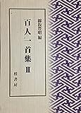 百人一首集 (2)
