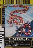 仮面ライダーバトル ガンバライド リュウキドラグレッダー 【スペシャル】 No.6-064