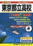 東京都立高校7年間スーパー過去問 平成29年度用 (声教の公立高校過去問シリーズ201)