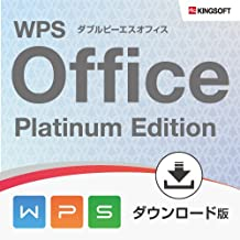 WPS Office Platinum Edition (旧 KINGSOFT Office) |ダウンロード版