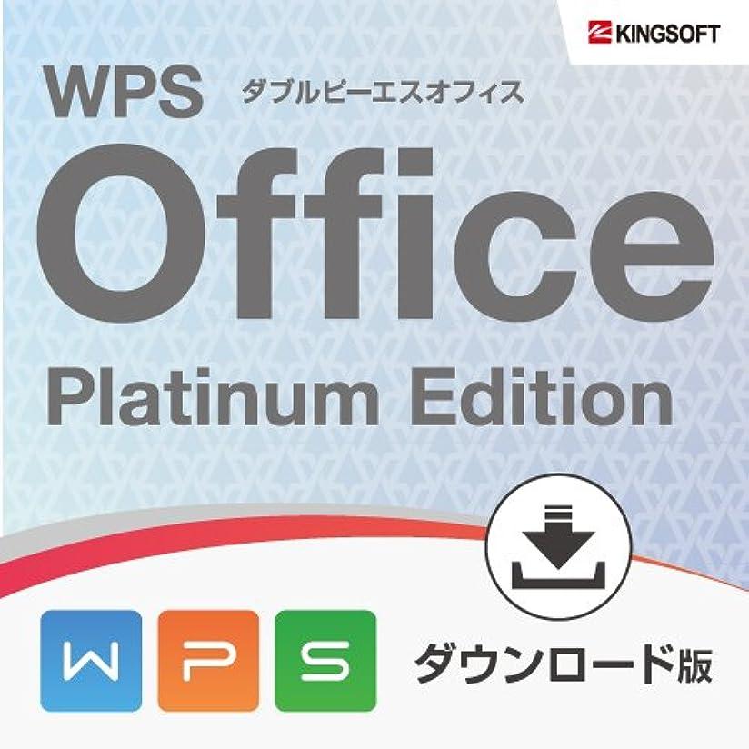 風味中央仕事WPS Office Platinum Edition (旧 KINGSOFT Office)  ダウンロード版