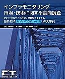 インフラモニタリング市場・技術に関する動向調査 (PDFデータ〔CD-ROM〕付)