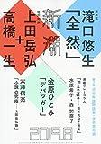 新潮 2019年 08 月号 [雑誌]