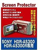 【2枚セット】SONY HDR-AS300専用/AS300R専用 液晶保護フィルム (衝撃吸収フィルム撥水機能付)