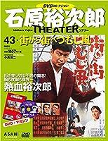 石原裕次郎シアター DVDコレクション 43号 『街から街へつむじ風』  [分冊百科]