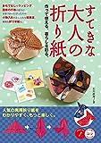すてきな大人の折り紙 作って使える。暮らしを彩る。 コツがわかる本