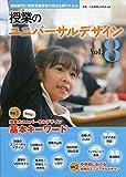 授業のユニバーサルデザインvol.8 (特集1 保存版!  授業のユニバーサルデザイン 基本キーワード / 特集2 中学校における授業のユニバーサルデザイン)