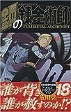 鋼の錬金術師 18 初回限定特装版 (SEコミックスプレミアム)