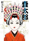 蠢太郎(B6版) (ビッグコミックス)