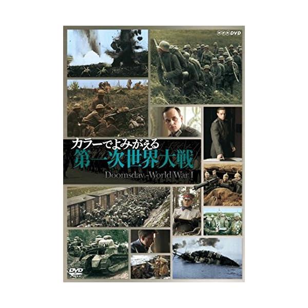 カラーでよみがえる第一次世界大戦 DVD-BOXの商品画像
