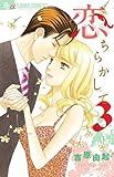 恋ちらかして 3 (フラワーコミックスアルファ)