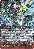 カードファイトヴァンガードG 第13弾「究極超越」/G-BT13/004 波濤帥将 アレクサンドロス GR