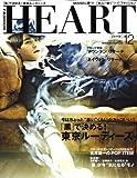 HEART (ハート) 2008年 12月号 [雑誌]