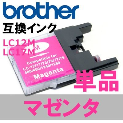 LC12M LC17M マゼンダ BROTHER 互換インク MFC-J955DN,MFC-J955DWN,MFC-J825N,MFC-J705D,MFC-J705DW,MFC-J6910CDW,MFC-J6710CDW,MFC-J5910CDW,DCP-J925N,DCP-J725N,DCP-J525N,