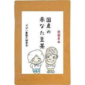 国産の手作り 赤なた豆茶 3g×30包 (なたまめ茶 ナタマメ茶)