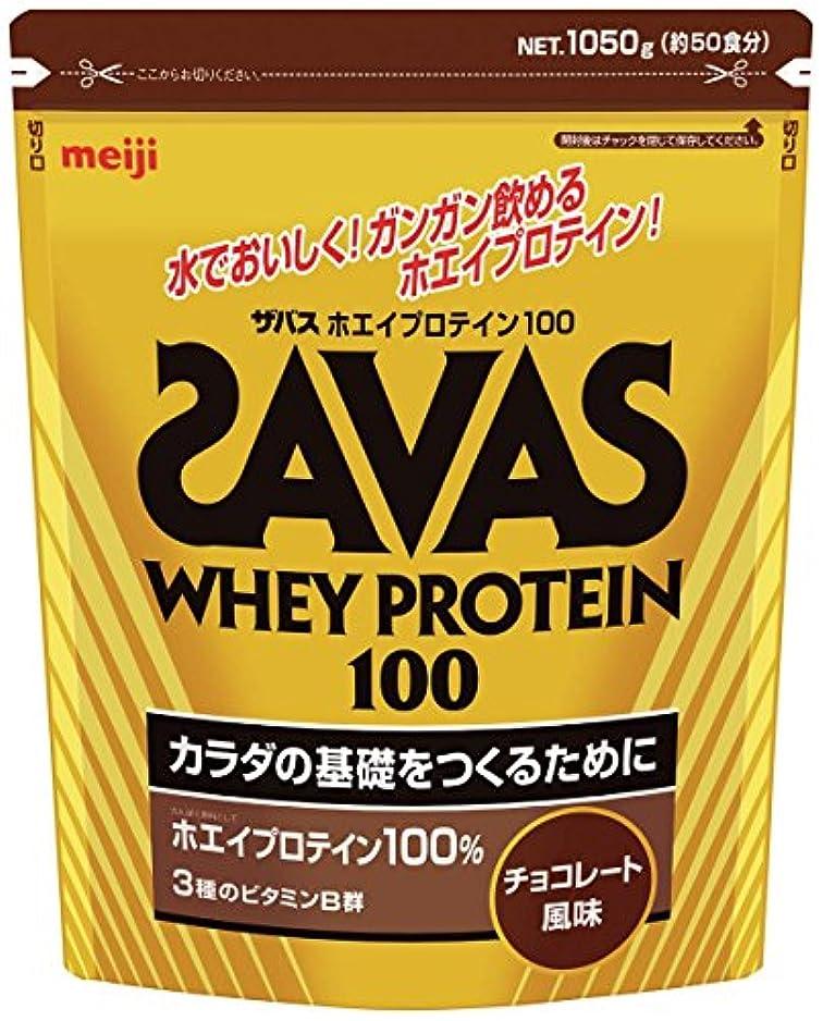 乱暴な自己差別化するザバス(SAVAS) ホエイプロテイン100+ビタミン チョコレート味 【50食分】 1,050g