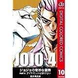 ジョジョの奇妙な冒険 第4部 カラー版 10 (ジャンプコミックスDIGITAL)