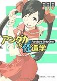 アンダカの怪造学〈7〉Pandora OnlyOne (角川スニーカー文庫)