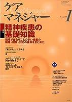 ケアマネージャー 2009年 01月号 [雑誌]