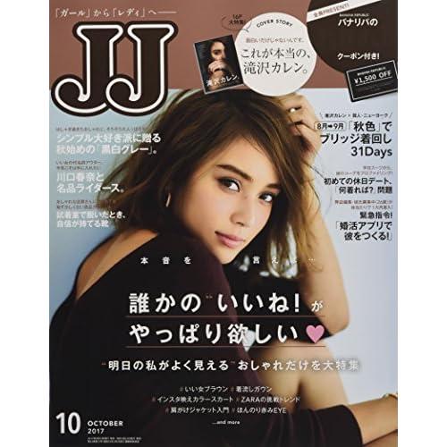 JJ(ジェイジェイ) 2017年 10 月号