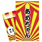 大阪弁祝儀(あめちゃん)