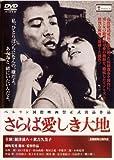 さらば愛しき大地(廉価版) [DVD]