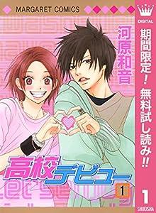 高校デビュー【期間限定無料】 1 (マーガレットコミックスDIGITAL)