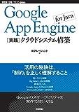 Google App Engine for Java[実践]クラウドシステム構築 WEB+DB PRESS plus