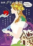 新釈 グリム童話 ―めでたし、めでたし?― (集英社オレンジ文庫)