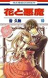 花と悪魔 10 (花とゆめコミックス)