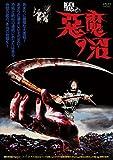 悪魔の沼[DVD]