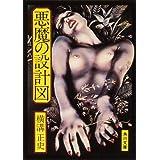 悪魔の設計図 「由利先生」シリーズ (角川文庫)