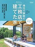 地元で評判の工務店で建てた家2019年東日本版 (別冊住まいの設計)