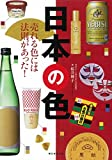 日本の色 売れる色には法則があった!