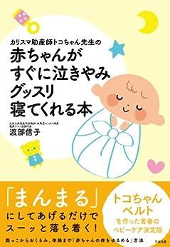 [渡部 信子]のカリスマ助産師トコちゃん先生の赤ちゃんがすぐに泣きやみグッスリ寝てくれる本