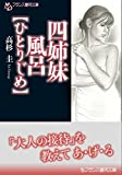 四姉妹風呂【ひとりじめ】 (フランス書院文庫)