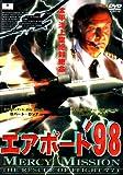 エアポート98 [DVD]