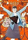 妄想処刑人 不治よしこ(2)【電子限定特典付き】 (it COMICS)