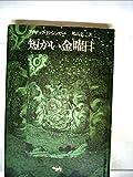 短かい金曜日 (1971年)