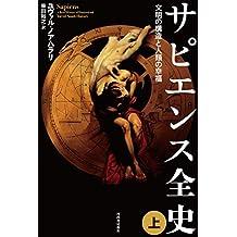 サピエンス全史(上) 文明の構造と人類の幸福 サピエンス全史 文明の構造と人類の幸福
