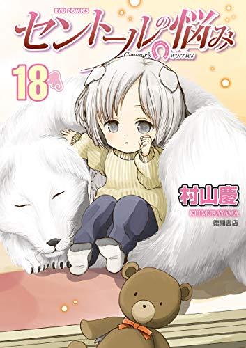 セントールの悩み 第01-18巻 [Centaur no Nayami vol 01-18]