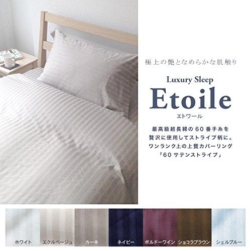 日本製 綿100% 60サテンストライプ【etoile】掛け布団カバー シングルサイズ (ネイビー)