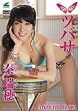 秦瑞穂 ツバサ [DVD]