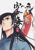 空海 -KU-KAI-(下)