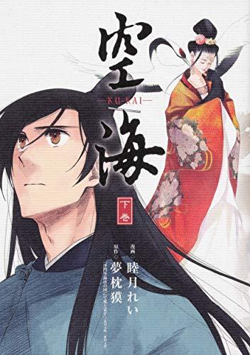 空海 -KU-KAI- 下巻 (単行本コミックス)