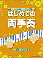 バイエル初期のこどもピアノ はじめての両手奏
