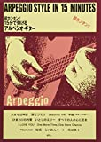 超カンタン!! 15分で弾けるアルペジオ・ギター (楽譜) 画像