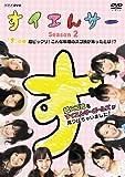 すイエんサー Season2 超スゴ技をすイエんサーガールズが見つけちゃいました! ...[DVD]
